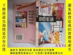二手書博民逛書店罕見迴歸生活-館藏Y211640 經濟科學出版社 出版1999