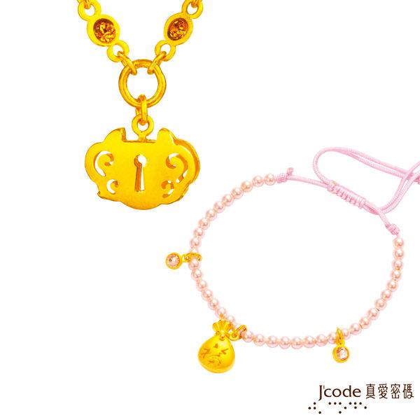 J'code真愛密碼 平安鎖黃金項鍊+聚福袋黃金珍珠手鍊