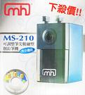 大小通吃 削鉛筆機 MS-210 /台 (顏色隨機出貨)