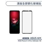ASUS ROG Phone 5 / 5 Pro / Ultimate / 5S 滿版全膠鋼化玻璃貼 保護貼 H06X7