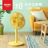 【新色上市】±0 XQS-Z710 電風扇 電扇 立扇 自然風 定時 日本 正負零 加減零 群光公司貨