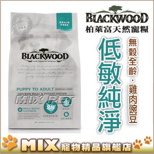 ◆MIX米克斯◆【現折150元】柏萊富無穀全犬糧-低敏純淨【雞肉豌豆 15磅】,WDJ 推薦
