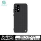 NILLKIN SAMSUNG Galaxy A72/A72 5G 優尼保護殼 手機殼 背蓋式 硬殼
