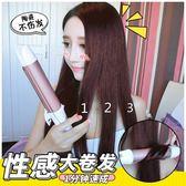 直髮器mks卷發棒直發器兩用電夾板陶瓷不傷發韓國學生內扣劉海大卷神器 即將下架