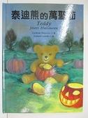 【書寶二手書T3/少年童書_ESH】泰迪熊的萬聖節_Gerlinde Wiencirz著; Giuliano Lunelli圖; 周正滄譯