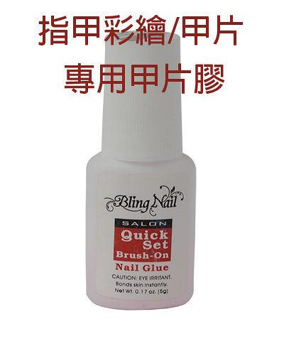 «Bling Nail» 甲片膠 Glue 5ml