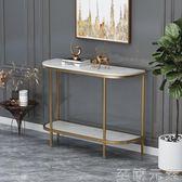 北歐大理石玄關桌子靠牆半圓窄桌現代簡約走廊客廳鐵藝輕奢玄關柜WD 至簡元素
