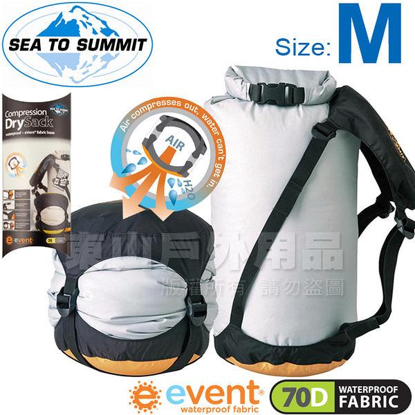 Sea to Summit ADCS_M號 70D輕量可壓縮透氣收納袋 eVent布料/防潮防水袋/出國打理包 Dry Sacks