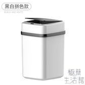智能垃圾桶全自動感應帶蓋客廳電動垃圾桶【極簡生活】