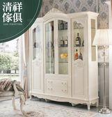 【新竹清祥家具】FLF-04LF07-法式象牙白四門酒櫃