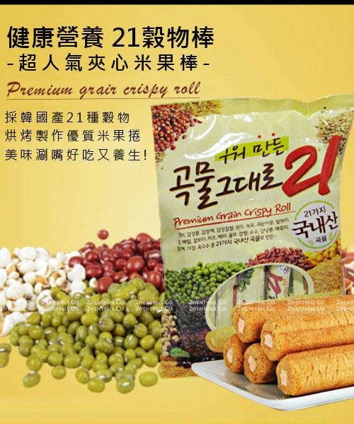 【2wenty6ix】韓國 Premium Grain ★ 健康營養 21穀物棒 (超人氣米果棒) 180g