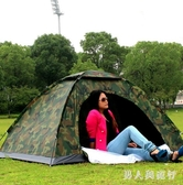 雙人迷彩帳篷 戶外雙人手搭單兵室內防雨釣魚1人2人露營野營防水帳篷 DR17661【男人與流行】
