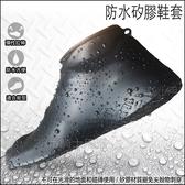 矽膠防水鞋套 | 23番 超彈性矽膠防水雨鞋套 多尺寸 騎士雨具戶外防水 環保加厚 雨季必備