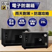 【南紡購物中心】【收藏家】 防潮箱 25L RT-42 吸濕 乾燥 電子防潮箱 台灣公司貨