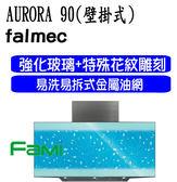 【fami】櫻花代理 svago falmec 壁掛式 排油煙機 AURORA 90 (90CM)