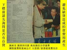 二手書博民逛書店罕見蘇中友好(1959年)7Y23621 出版1959