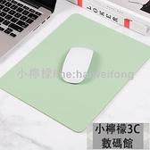 滑鼠墊滑鼠墊純色簡約小號筆記本電腦墊超大鼠標鍵盤墊 皮質防水耐臟 【小檸檬】