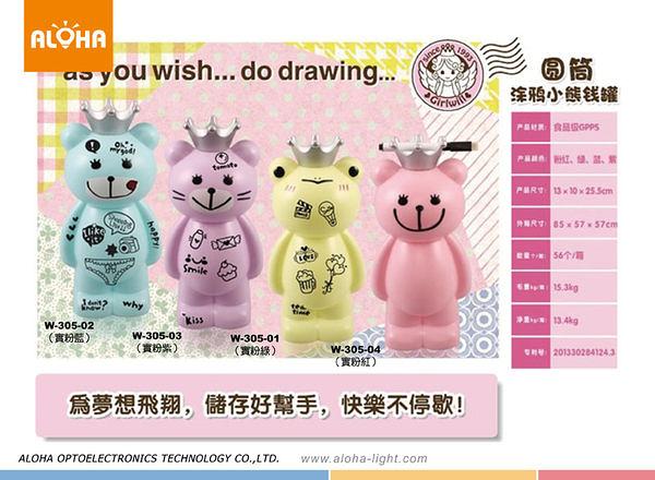 禮品供應商 零錢罐 圓筒涂鴉小熊錢罐 (W-305)