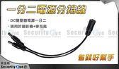 【台灣安防家】 一分二 電源 分接線 電源線 共用 變壓器 可攝影機+ 麥克風