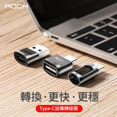 ROCK Type-C設備 轉接頭 Micro轉TYPE-C USB轉TYPE-C 轉接器 轉USB 轉換器 充電 傳輸 二合一 便攜