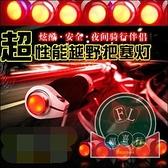 自行車燈車把燈山地車把塞燈把套燈轉向安全裝飾燈【福喜行】