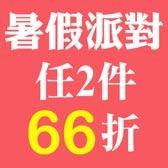 【暑假派對】任選2件▼66折