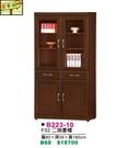 [ 家事達 ]DF-B223--10  二抽玻璃書櫃  特價 已組裝 限送中部