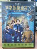 挖寶二手片-I03-070-正版DVD*電影【博物館驚魂夜3】-班史提勒