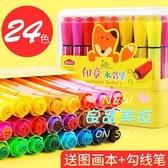 畫?套? 水彩筆兒童帶印章彩色筆安全可水洗專業美術繪畫畫初學者大容量畫筆