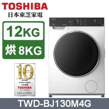 【TOSHIBA東芝】12公斤 變頻滾筒洗脫烘洗衣機TWD-BJ130M4G