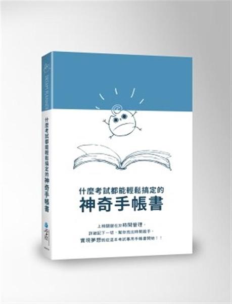 Dream Planner 什麼考試都能輕鬆搞定的神奇手帳書(藍版)