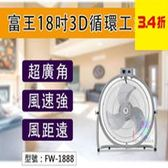 【尋寶趣】富王 18吋 循環工業扇 3D 超廣角 鋁製扇葉  電風扇 工業扇 立扇 循環扇  FW-1888