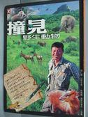 【書寶二手書T3/動植物_IHG】撞見野生動物_游登良