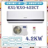 【良峰】★CSPF機種★更節能更省電 4.2kw 6-8坪一對一分離式冷氣《RXI-422CT/RXO-422CT》