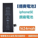 送5大好禮【含稅發票】iPhone SE 原廠德賽電池 iPhone SE 原廠電池 1624mAh