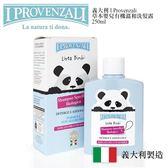 義大利 I Povenzali 草本嬰兒有機溫和洗髮露 250ml 洗髮乳【YES 美妝】