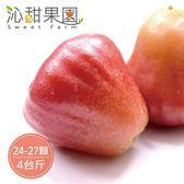 沁甜果園SSN.黑珍珠蓮霧禮盒-中(4台斤,約24-27顆)﹍愛食網