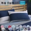 【BEST寢飾】雲絲絨 枕頭套2入組 超細纖維 美式枕套 舒柔棉 台灣製造