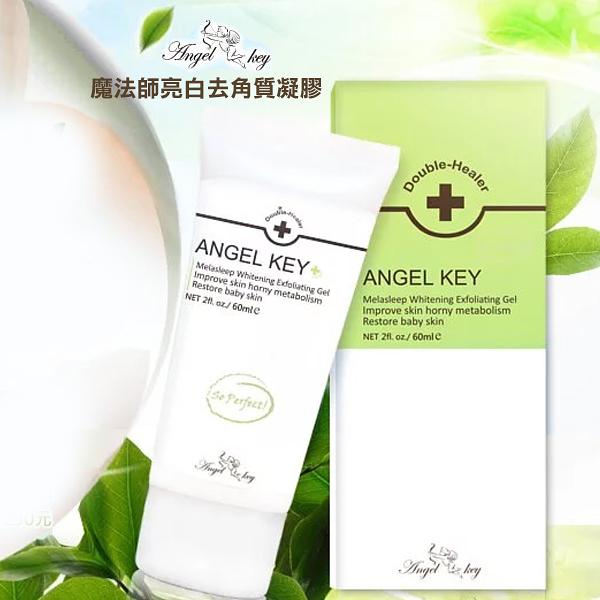 Angel key 魔法師亮白去角質凝膠 60ml 臉部去角質 毛孔清潔【PQ 美妝】