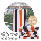 【超省空間/透氣易乾】螺旋晾衣架 棉被 ...