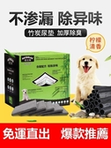 寵物用品狗尿片竹炭尿墊S100片寵物尿墊除臭泰迪尿不濕貓尿布【免運】