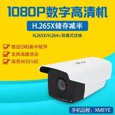 H.265攝像頭 1080P雄邁網路監控器遠程ipc數字高清夜視機200萬XMYJT 流行花園