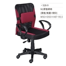 厚墊網椅/辦公椅(靠墊/有扶手/氣壓+傾仰)528-9 W56×D50×H87~95.5