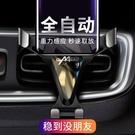 車載手機架支架汽車上出風口萬能型車用車內固定導航支撐【輕派工作室】