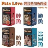 *King Wang*【一封6支/30g】Pet's Love寵愛《阿拉斯加魚肉條》貓肉條零食 多種口味
