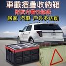 【JIS】A409 可摺疊三角警示牌塑料便攜收納箱 汽車收納箱 整理箱 儲藏箱 露營裝備 野餐