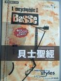 【書寶二手書T2/音樂_YCG】貝士聖經_彼得.費舍
