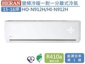↙0利率↙ HERAN禾聯*約15-16坪 R410a 變頻冷暖分離式冷氣 HO-N912H/HI-N912H原廠保固【南霸天電器百貨】