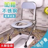 坐便椅老人可折疊孕婦坐便器凳子女家用蹲便改簡易移動馬桶座便椅YJT 暖心生活館