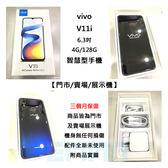 【拆封福利品】vivo V11i 63吋 4G/128G 1600萬畫素 雙4G雙卡雙待 人臉 指紋辨識 後置雙鏡頭 智慧型手機